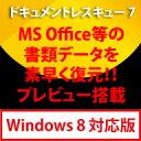 數位內容 - ドキュメントレスキュー 7 Windows 8対応版 / 販売元:株式会社フロントライン