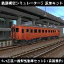 鉄道模型シミュレーター5追加キット キハ20系一般型気動車セットC(首都圏色) / 開発元:株式会社アイマジック