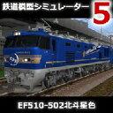 鉄道模型シミュレーター5追加キット EF510-502北斗星色 / 開発元:株式会社アイマジック