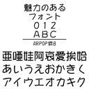 ARPOP体B (Windows版 TrueTypeフォントJIS2004字形対応版) / 販売元:株式会社シーアンドジイ