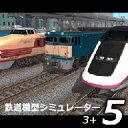 鉄道模型シミュレーター5 - 3+ ダウンロード版/ 開発元:株式会社アイマジック