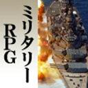 パトルの軍事博物館2〜地震兵器の恐怖〜 / 販売元:日本戦争ゲーム開発