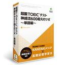 超鍛TOEICテスト 神崎流600超えのツボ 単語編 / ダウンロード版 / 販売元:株式会社ポータル・アンド・クリエイティブ TOEICテストで600点超えを目指す方へ