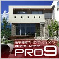 3DマイホームデザイナーPRO9 / 販売元:メガソフト株式会社