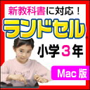 【Mac版】ランドセル小学3年 新学習指導要領 / 販売元:株式会社がくげい