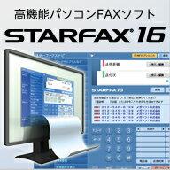 STARFAX 16 ダウンロード版/ 販売元:メガソフト株式会社