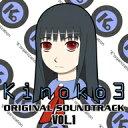 Kinoko3 オリジナルサウンドトラック Vol.1