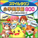 スマイルタウン小学英単語800 【ダウンロード版】