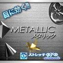 ストレッチアイalamode 映像データ 〜Metallic〜