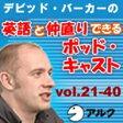 デビッド・バーカーの英語と仲直りできるポッドキャスト21〜40 【アルク】