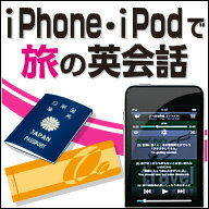 【Mac版】iPhone・iPodで旅の英会話 ...の商品画像