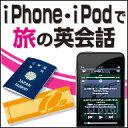 【Mac版】iPhone・iPodで旅の英会話 /販売元:株式会社がくげい