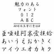 AR祥南真筆行書体M MAC版TrueTypeフォント /販売元:株式会社シーアンドジイ