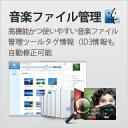 【Mac版】音楽ファイル管理 / 販売元:株式会社ワンダーシェアーソフトウェア