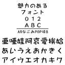 ARなこ?みPOP体B (Windows版 TrueTypeフォントJIS2004字形対応版) / 販売元:株式会社シーアンドジイ