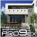3DマイホームデザイナーPRO9 EX / 販売元:メガソフト株式会社