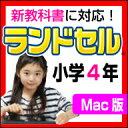 【Mac版】ランドセル小学4年 新学習指導要領<第6版> / 販売元:株式会社がくげい