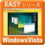 Easyシリーズ Microsoft Windows Vista