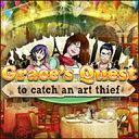 グレイスの事件簿:美術品強盗を追跡せよ! / 販売元:株式会社オーバーランド