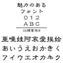 AR隷書体M MAC版TrueTypeフォント /販売元:株式会社シーアンドジイ