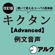 改訂版 キクタン 【Advanced】 6000 例文音声 (オーディオブック版) / 販売元:株式会社アルク