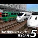 鉄道模型シミュレーター5第10A号 ダウンロード版/ 販売元:株式会社アイマジック
