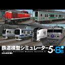 鉄道模型シミュレーター5 - 8B+/開発元:株式会社アイマジック / 販売元:株式会社マグノリア