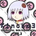 Kinoko3 オリジナルサウンドトラック Vol.3