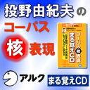 コーパス核(コア)表現まる覚えCD
