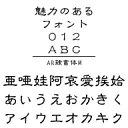 AR隷書体M (Windows版 TrueTypeフォントJIS2004字形対応版)