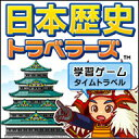 【Mac版】日本歴史トラベラーズ /販売元:株式会社がくげい