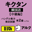 キクタン韓国語 【中級編】 (旧版に対応) / 販売元:株式会社アルク
