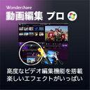 【Win版】Wondershare 動画編集 プロ / 販売元:株式会社ワンダーシェアーソフトウェア