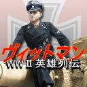【価格改定】WWII英雄列伝ヴィットマン / 販売元:日本戦争ゲーム開発