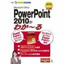 Microsoft Office PowerPoint 2010がわか〜る / 販売元:株式会社リオ