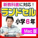 【Mac版】ランドセル小学6年 新学習指導要領 / 販売元:株式会社がくげい