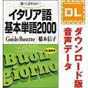 イタリア語基本単語2000(ダウンロード版音声データ)