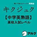 キクジュク【中学英熟語】高校入試レベル (アルク/オーディオブック版) / 販売元:株式会社アルク