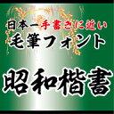 樂天商城 - 【Win版/Mac版フォントパック】昭和書体「昭和楷書」 / 株式会社昭和書体