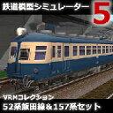 鉄道模型シミュレーター5追加キット VRMコレクション 52系飯田線&157系セット / 開発元:株式会社アイマジック