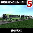 鉄道模型シミュレーター5 路線バス1 / 開発元:株式会社アイマジック