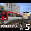 鉄道模型シミュレーター5-0+【Windows 8対応 最新システム】 ダウンロード版/ 開発元:株式会社アイマジック
