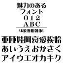 AR浪漫明朝体U (Windows版 TrueTypeフォントJIS2004字形対応版) / 販売元:株式会社シーアンドジイ