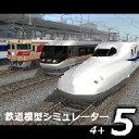 樂天商城 - 鉄道模型シミュレーター5 - 4+ / 販売元:株式会社マグノリア