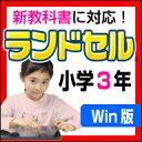 【Win版】ランドセル小学3年 新学習指導要領 / 販売元:株式会社がくげい