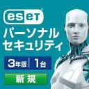 ESET パーソナル セキュリティ ダウンロード 3年版 / 販売元:キヤノンITソリューションズ株式会社