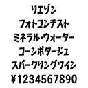 カナフェイス リエゾン Windows版TrueTypeフォント