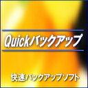 Quickバックアップ 【Windows Vista 対応版】