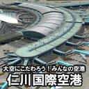 大空にこだわろう!みんなの空港 仁川国際空港
