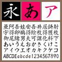 樂天商城 - 大和楷書体【Mac版TrueTypeフォント】【楷書体】